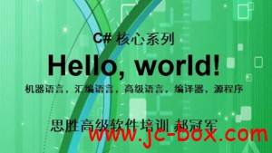 思胜.net高级软件培训C#核心编程