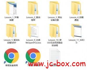 Debuggo论坛VIP教程-Windows驱动编程