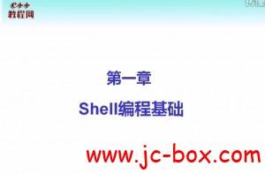 C++教程网之shell编程入门系列教程