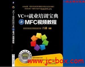 吕鑫VC++就业培训宝典之MFC视频教程