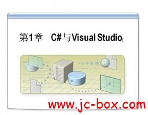 本杰.NET(张波老师)C#完整视频教程