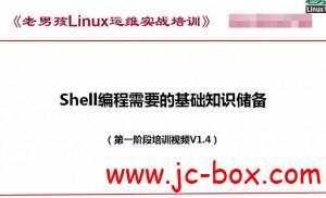 老男孩Shell高级编程实战教程