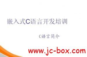 尚观学院嵌入式c语言视频教程
