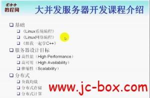 大并发服务器开发(价值280元)