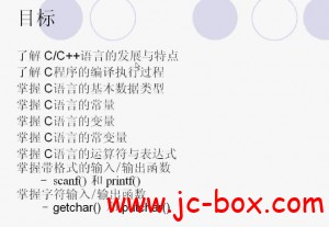 深圳2013年ITJOB_C语言实地培训