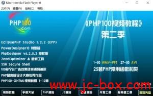 PHP100视频教程DVD光盘-第二季