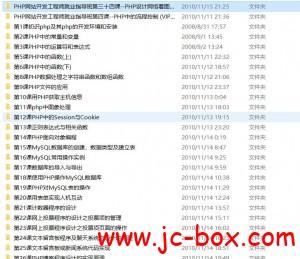 安全中国PHP网站开发工程师就业指导班