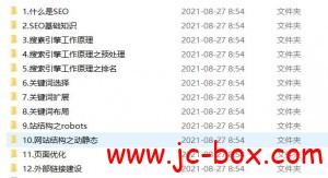 甲壳虫VIP2012年seo培训_默爱(12课)