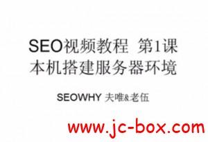 seowhy超级SEO视频教程