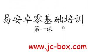 全中文、可视化易语言编写手机安卓程序系列教程