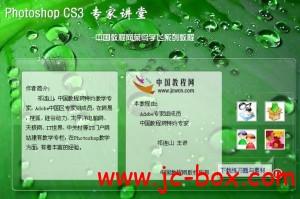 Photoshop CS3 中文版教程100集