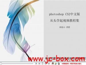 PhotoshopCS2从头学