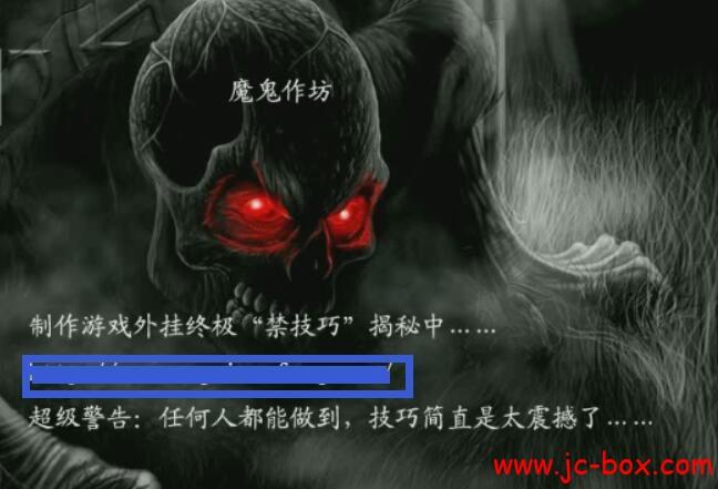 魔鬼作坊VIp绝密技术(第三次更新)
