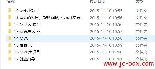 传智播客2014年.net培训(3-7月)基础+就业+课件+资料+源码完整【下】