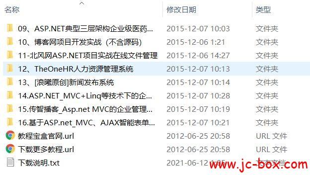 北风.net项目实战系列教程【下】