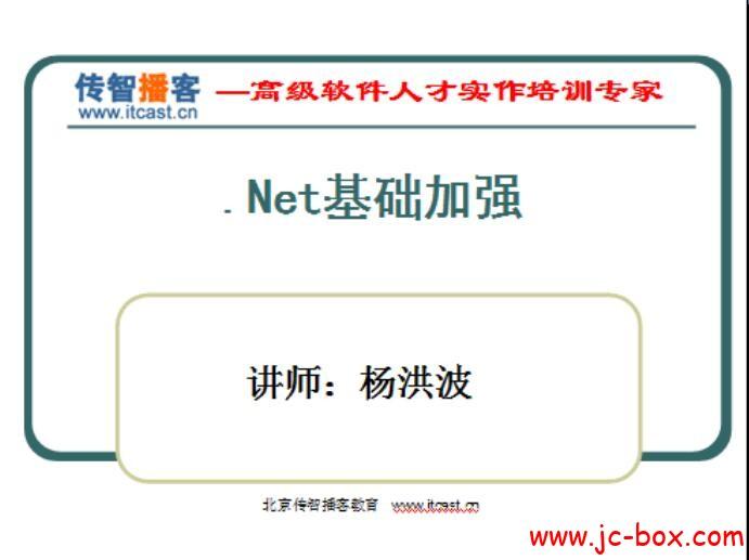 传智播客.net_2015_19期