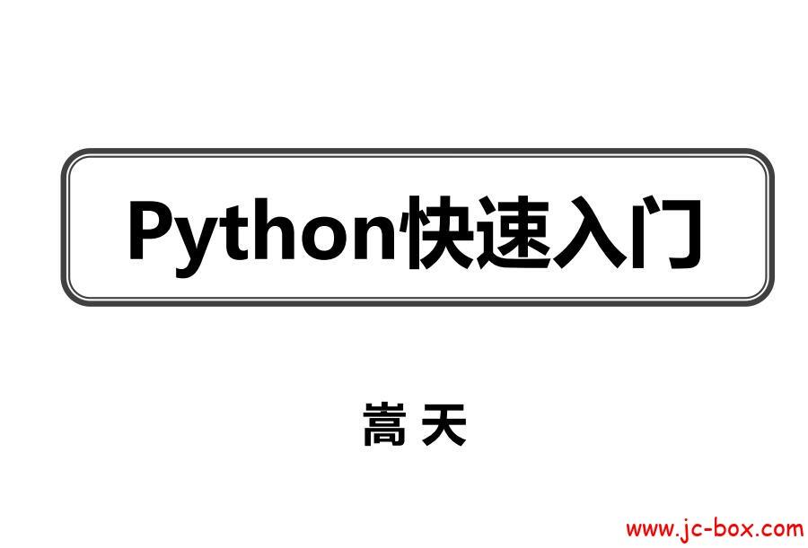 微专业 11周精通python计划(完结)