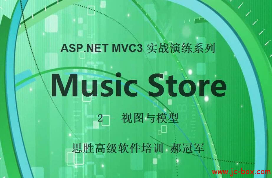 思胜ASP.NET MVC3 实战演练系列