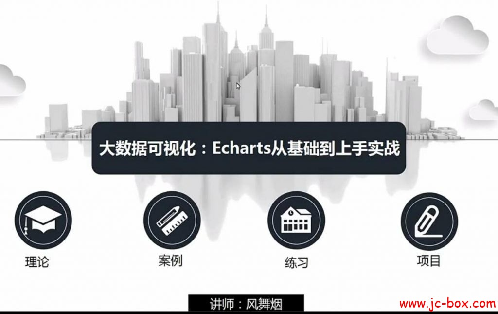 Echarts从入门到上手实战视频教程