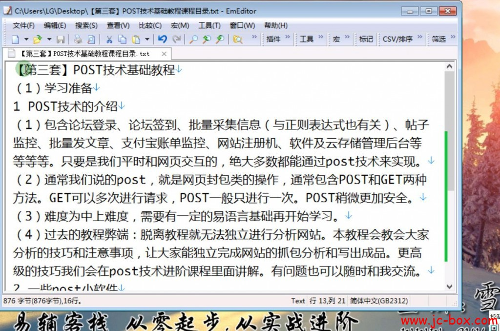 雪山凌狐【第三套】POST技术基础教程散装实用技巧