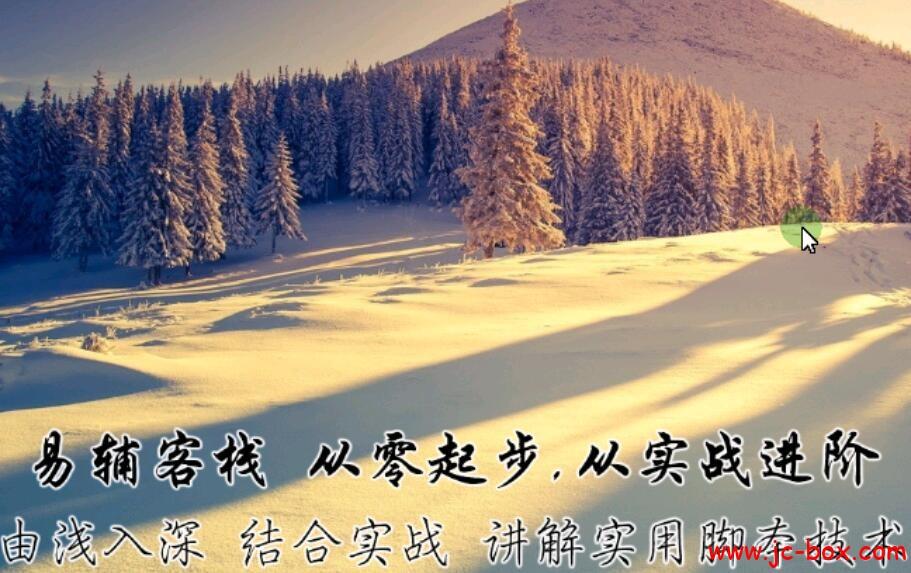 雪山凌狐【第四套】软件编写散装实用技巧