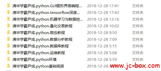 2018尹成Python教程下载