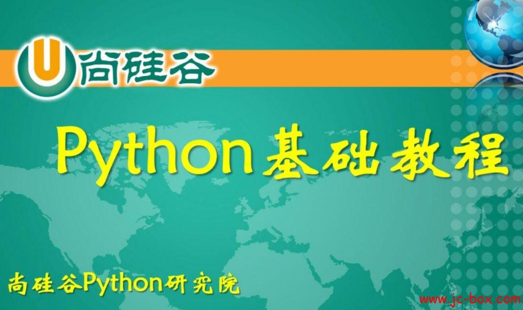 尚硅谷Python核心基础